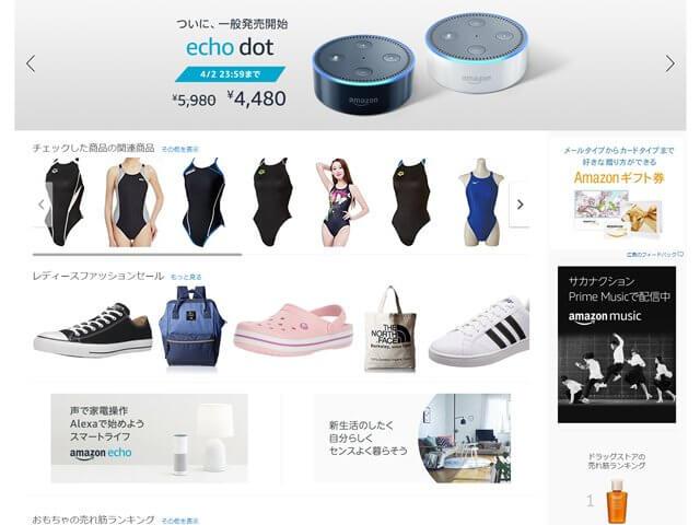 amazonイメージ画像