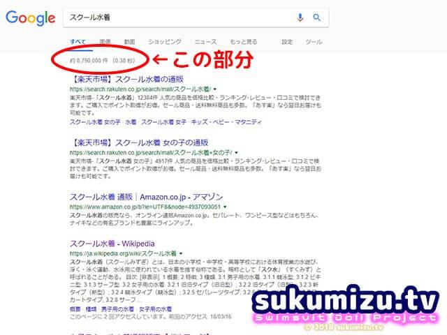 Google検索画面イメージ