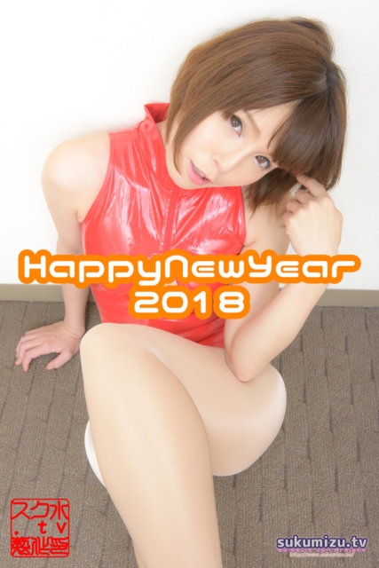 HappyNewYear 2018@sukumizu.tv