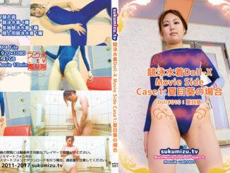 競泳水着Doll-X Movie Side Case1:夏目葵の場合