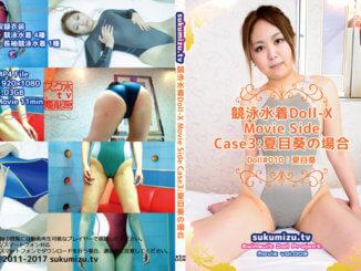 競泳水着Doll-X Movie Side Case3:夏目葵の場合