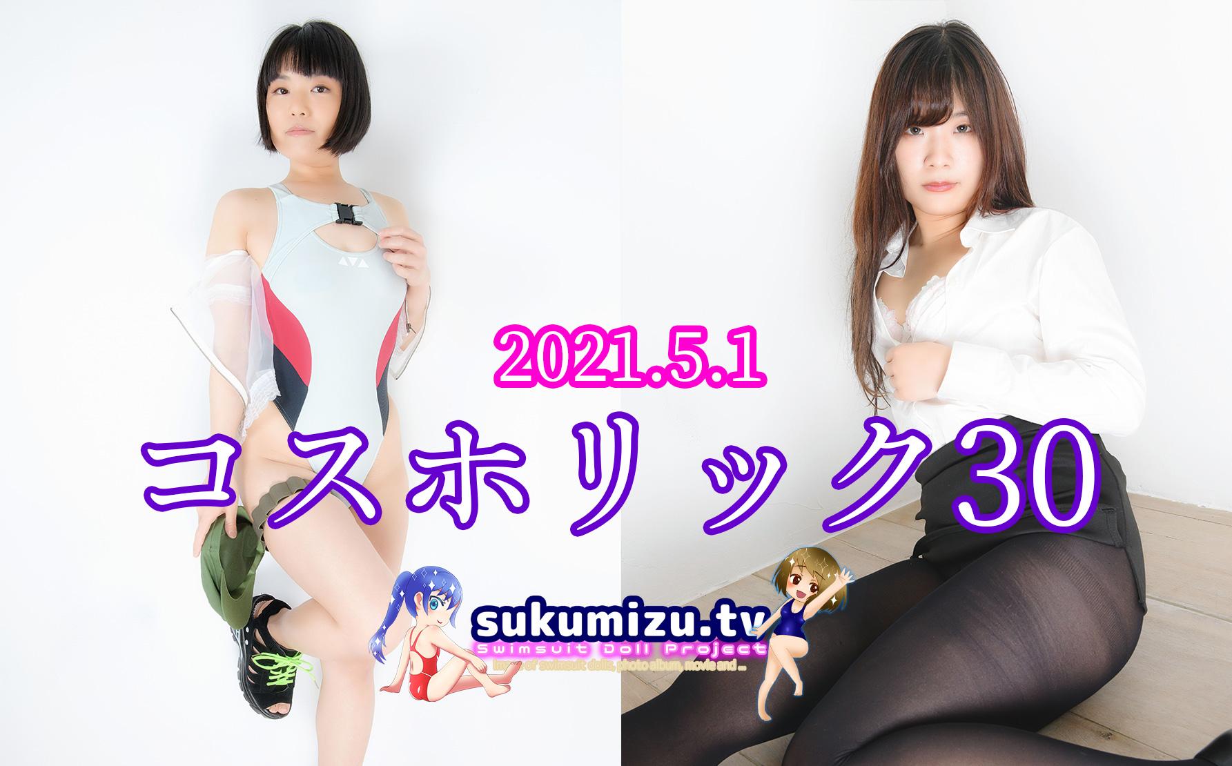 コスホリック30紹介バナー
