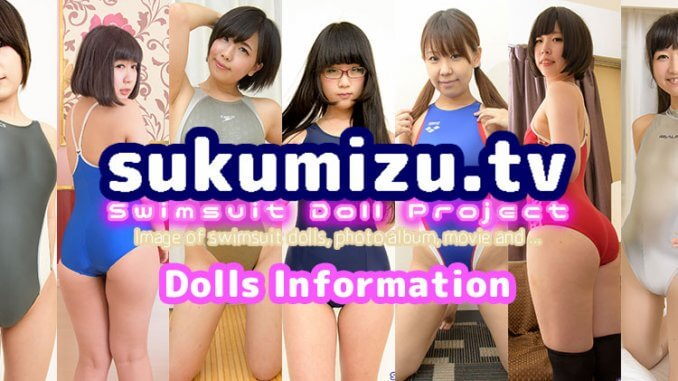 sukumizu.tv Dolls モデル一覧