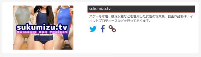 フェチフェス13:sukumizu.tv紹介