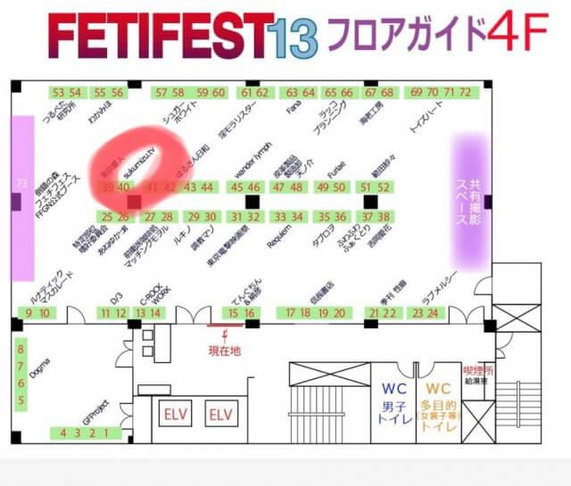 フェチフェス1:sukumizu.tvスペース場所