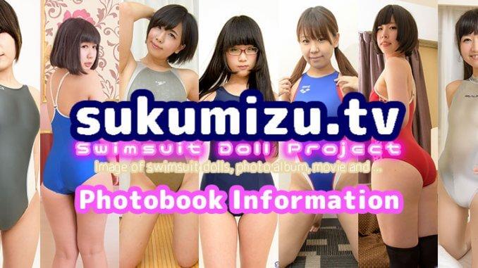 sukumizu.tv謹製水着フェチROM写真集