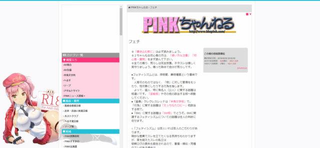 PINKちゃんねる-フェチ板イメージ