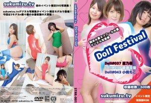 DollFestivalジャケットイメージ