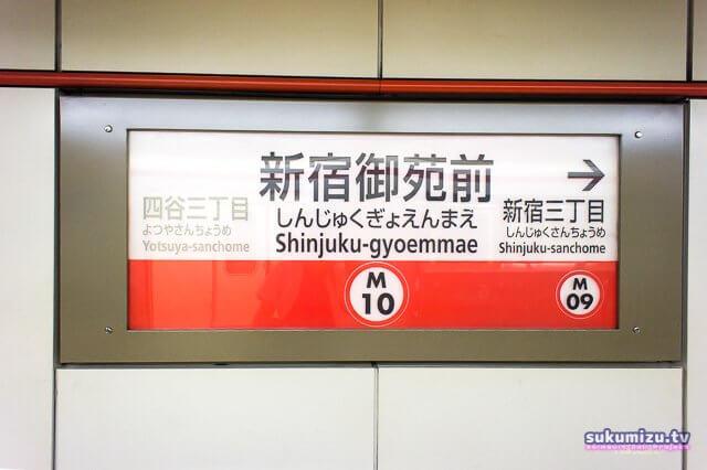 Hanazono Roomへの道のり:新宿御苑前駅