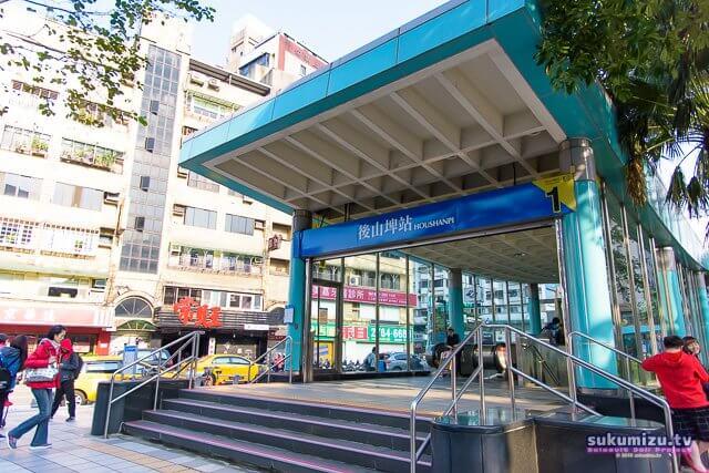 後山碑(HOUSHANPI)駅出入り口
