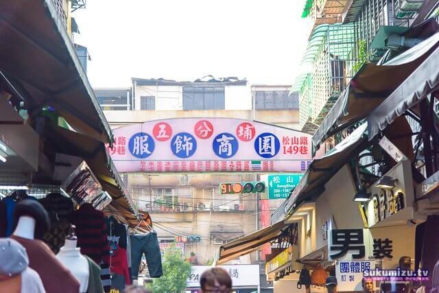 五分埔(Wufenpu)の入り口