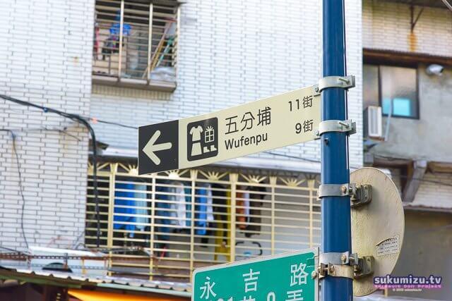 五分埔(Wufenpu)の看板