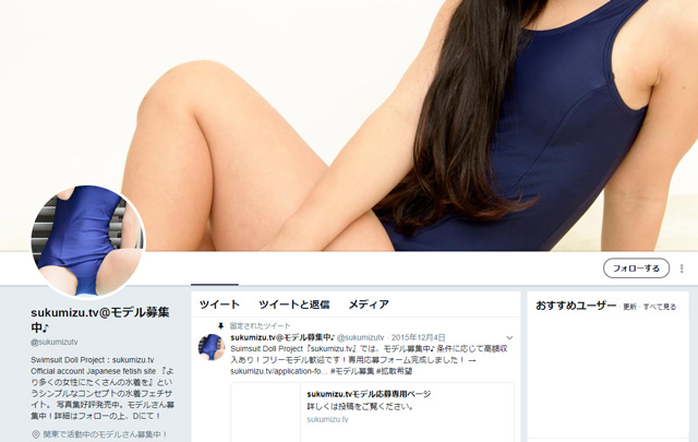 sukumizu.tvのtwitter画面イメージ