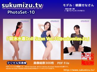 デジタル水着写真集第10弾!「競泳水着Doll Swan Vol.10@sukumizu.tv」バナー