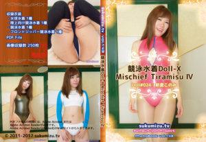 競泳水着Doll-X Mischief Tiramisu Ⅳ【新倉このみ】