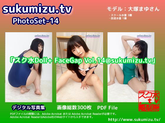 スク水Doll+ FaceGap Vol.14【大塚まゆ】