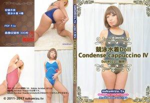 競泳水着Doll Condense cappuccino Ⅳ【珈琲】