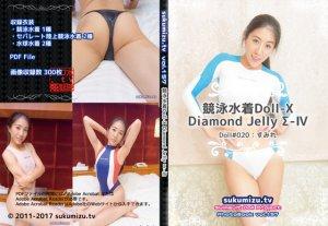 競泳水着Doll-X Diamond Jelly Σ-Ⅳ【すみれ】
