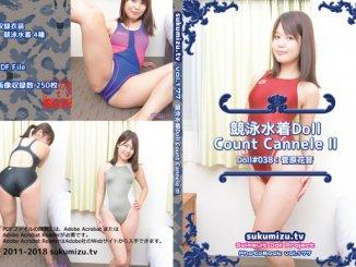 競泳水着Doll Count Cannele Ⅱ【菅原花音】