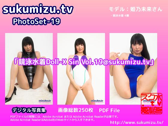 デジタル水着写真集第19弾!「競泳水着Doll-X Sin Vol.19@sukumizu.tv」バナー