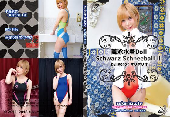 競泳水着Doll Schwarz Schneeball Ⅲ【マリアリオ】