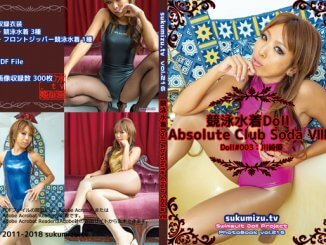 競泳水着Doll Absolute Club soda Ⅷ【川崎優】