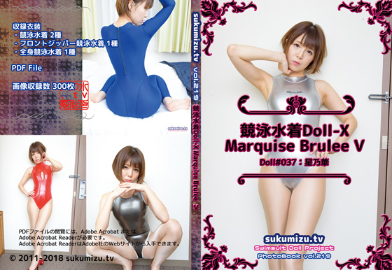 競泳水着Doll-X Marquise Brulee Ⅴ【星乃華】