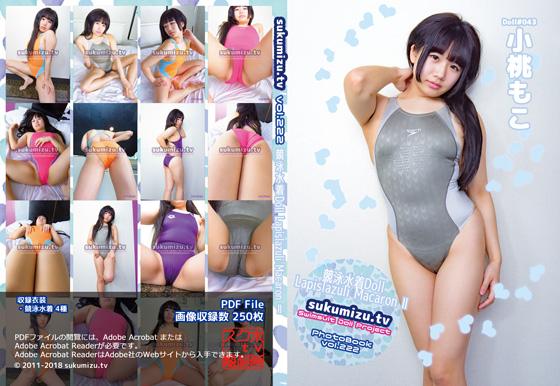 競泳水着Doll Lapislazuli Macaron Ⅱ【小桃もこ】