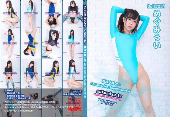 競泳水着Doll Aquamarine Supplement Ⅱ【めぐみうい】