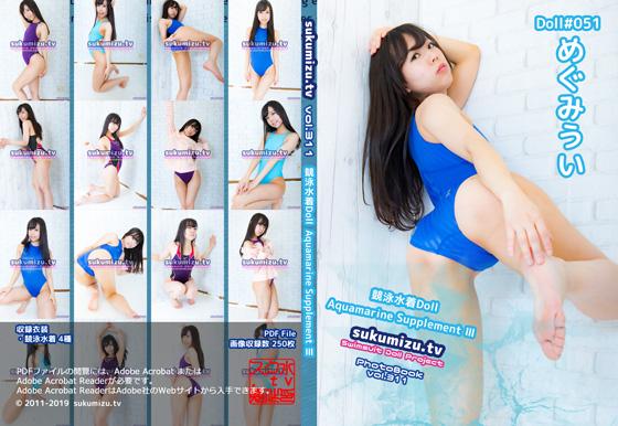 競泳水着Doll Aquamarine Supplement Ⅲ【めぐみうい】