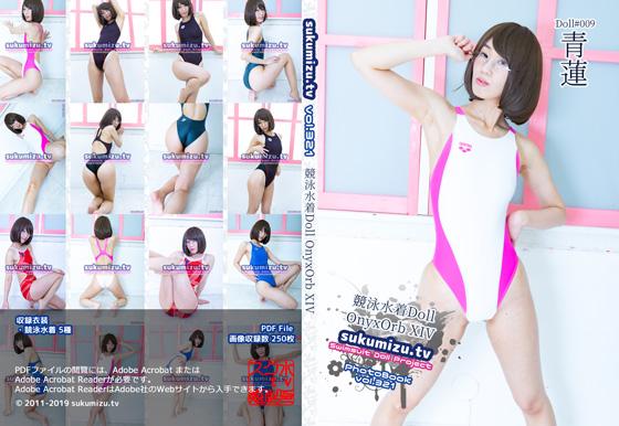 競泳水着Doll OnyxOrb XIV【青蓮】