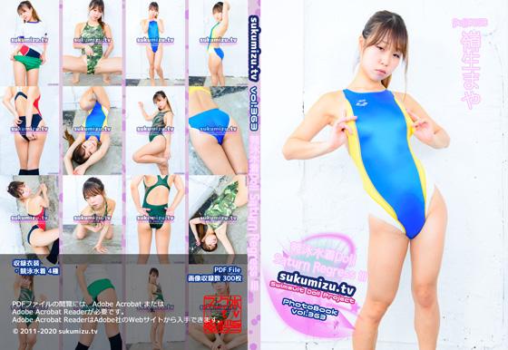 競泳水着Doll Saturn Regress Ⅲ【嶺生まや】