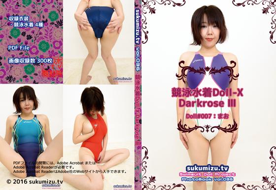 競泳水着Doll-X Darkrose Ⅲ