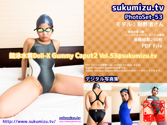 競泳水着Doll-X Gummy Caput2 Vol.53@sukumizu.tv