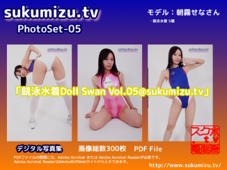 デジタル水着写真集第5弾!「競泳水着Doll Swan Vol.05@sukumizu.tv」バナー