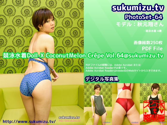 競泳水着Doll-X CoconutMelon Crepe Vol.64@sukumizu.tv