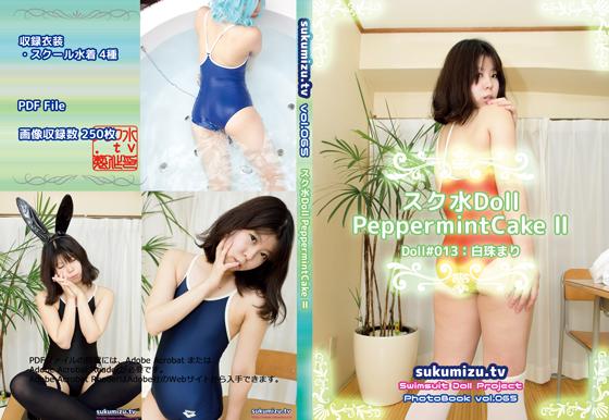 スク水Doll PeppermintCake Ⅱ