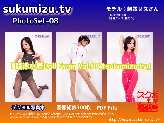 デジタル水着写真集第8弾!「競泳水着Doll Swan Vol.08@sukumizu.tv」バナー